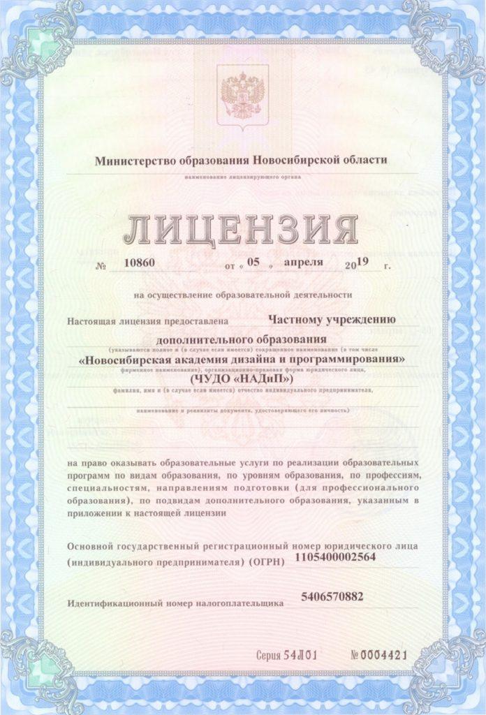 Лицензия №10860 от 05.04.2019 г